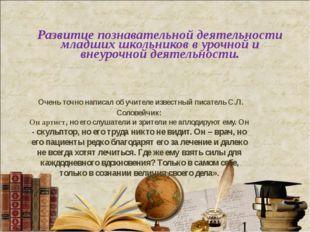 Очень точно написал об учителе известный писатель С.Л. Соловейчик: Он артист