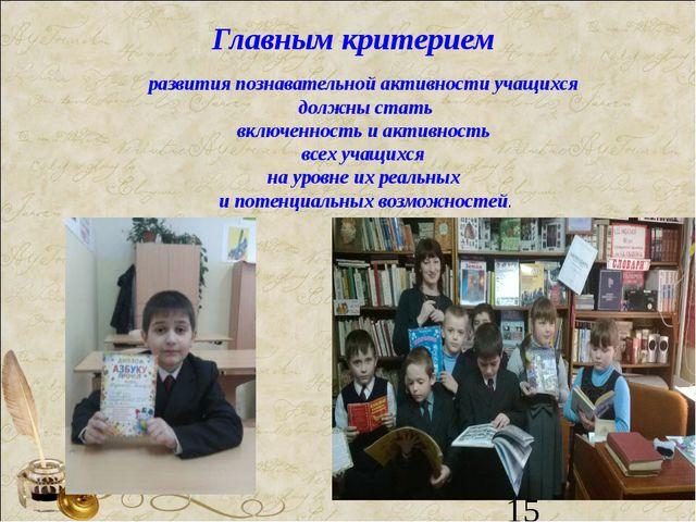 Главным критерием развития познавательной активности учащихся должны стать вк...