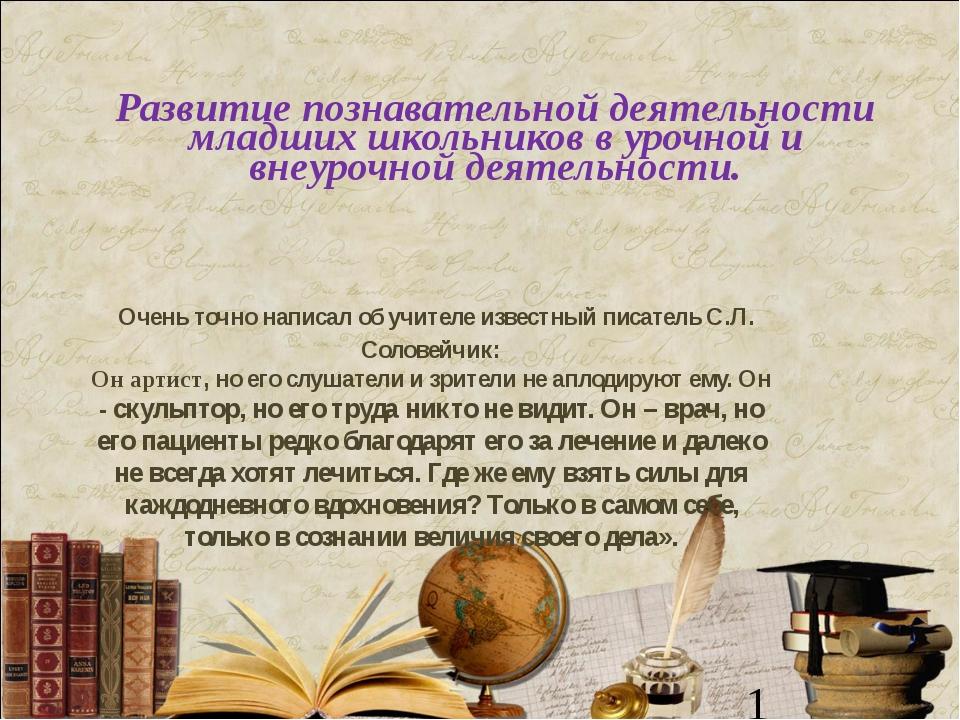 Очень точно написал об учителе известный писатель С.Л. Соловейчик: Он артист...