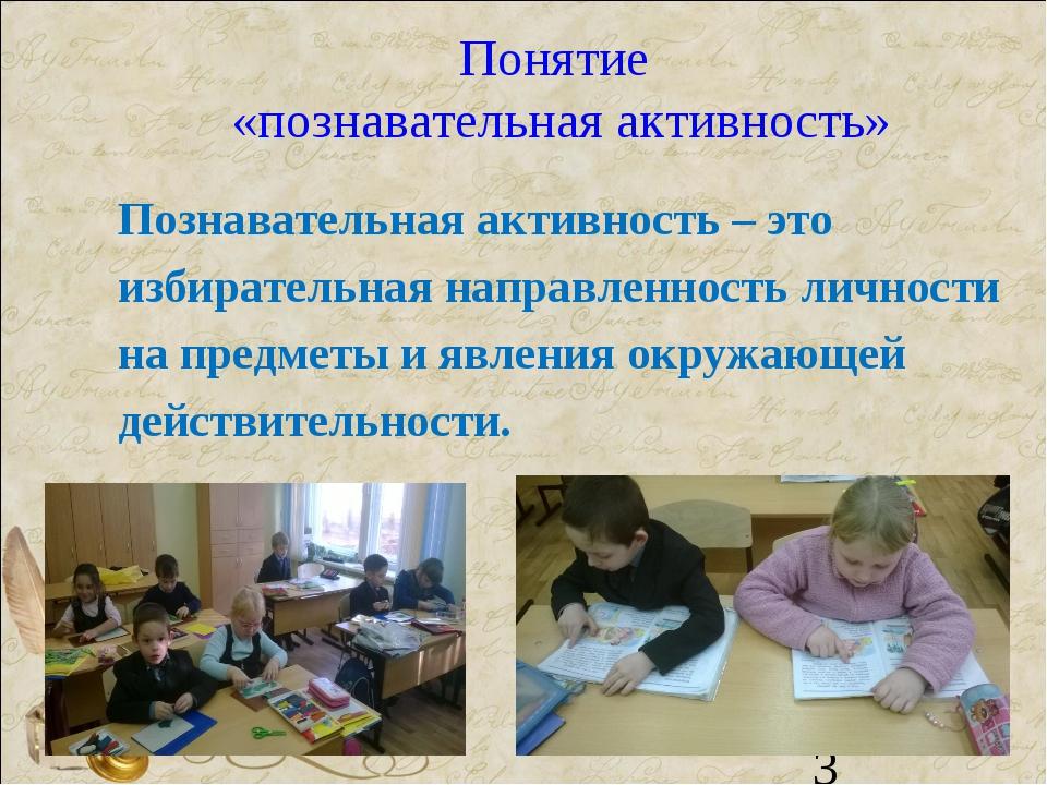 Понятие «познавательная активность» Познавательная активность – это избирател...