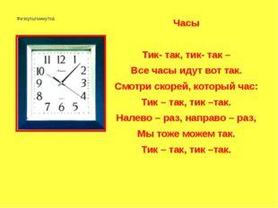 Физкультминутка Часы Тик- так, тик- так – Все часы идут вот так. Смотри скор