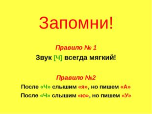 Запомни! Правило № 1 Звук [Ч] всегда мягкий! Правило №2 После «Ч» слышим «я»