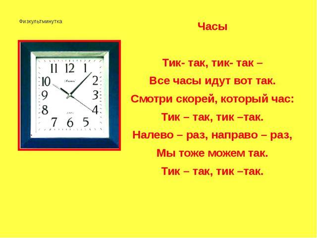 Физкультминутка Часы Тик- так, тик- так – Все часы идут вот так. Смотри скор...