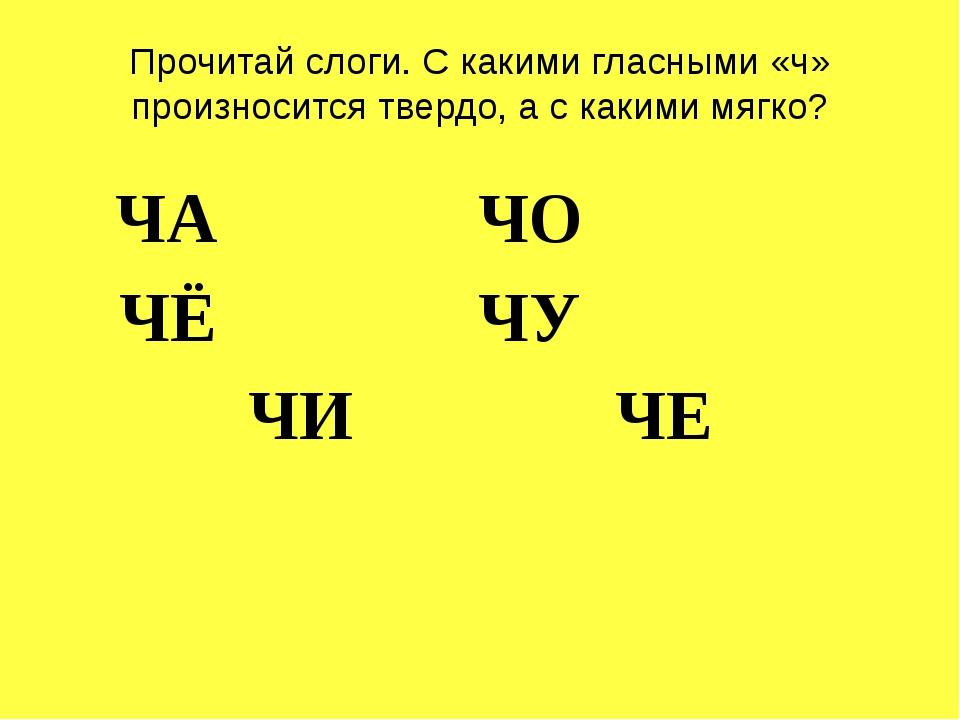 Прочитай слоги. С какими гласными «ч» произносится твердо, а с какими мягко?...