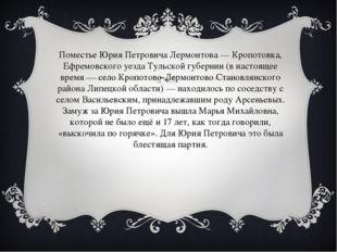 Поместье Юрия Петровича Лермонтова — Кропотовка, Ефремовского уезда Тульской