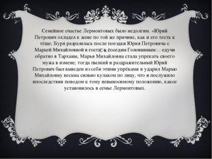 Семейное счастье Лермонтовых было недолгим. «Юрий Петрович охладел к жене по