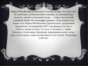 Марья Михайловна похоронена в том же склепе, что и её отец. Её памятник, уст