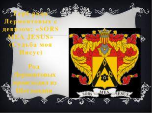 Герб рода Лермонтовых с девизом: «SORS MEA JESUS» (Судьба моя Иисус) Род Лерм