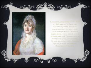 Елизавета Алексеевна 1773—1845 гг, бабушка поэта, была «не особенно красива,