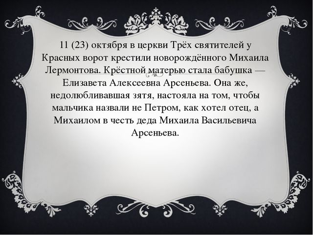 11 (23) октября в церкви Трёх святителей у Красных ворот крестили новорождён...