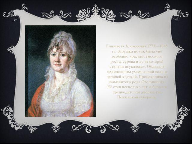 Елизавета Алексеевна 1773—1845 гг, бабушка поэта, была «не особенно красива,...