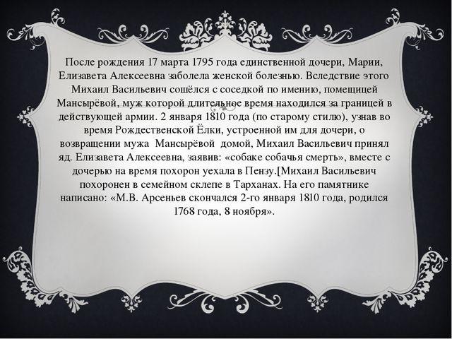 После рождения 17 марта 1795 года единственной дочери, Марии, Елизавета Алек...