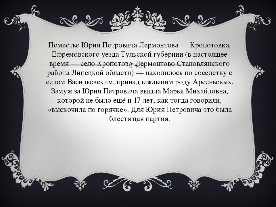 Поместье Юрия Петровича Лермонтова — Кропотовка, Ефремовского уезда Тульской...
