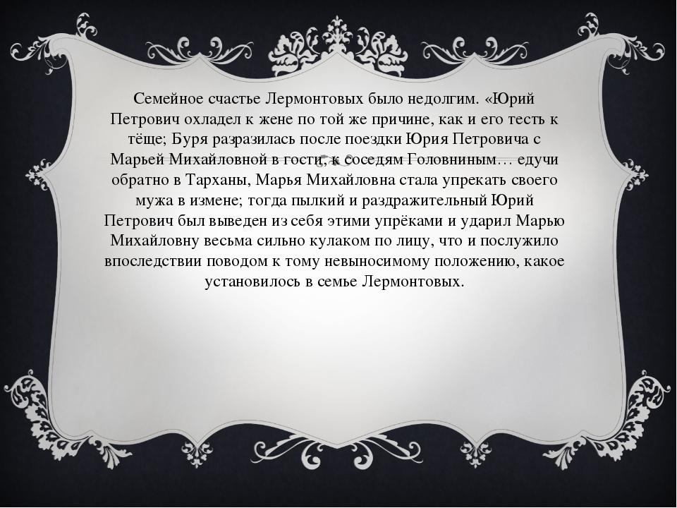 Семейное счастье Лермонтовых было недолгим. «Юрий Петрович охладел к жене по...