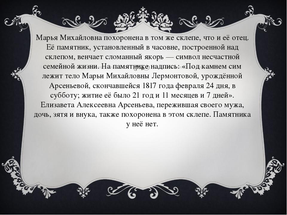 Марья Михайловна похоронена в том же склепе, что и её отец. Её памятник, уст...