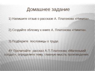 Домашнее задание 1) Напишите отзыв о рассказе А. Платонова «Никита».  2) Соз
