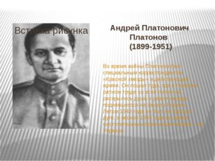 Андрей Платонович Платонов (1899-1951) Во время войны Платонов был специальны
