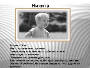 Никита Возраст: 5 лет Место проживания: деревня Семья: отец на войне, мать ра