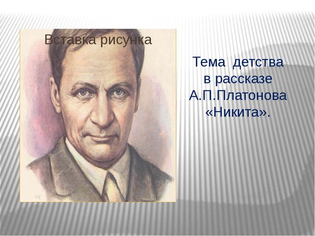 Тема детства в рассказе А.П.Платонова«Никита».