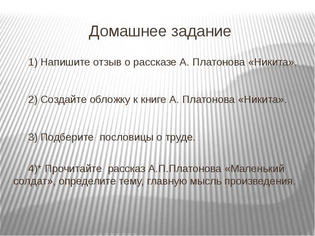 Домашнее задание 1) Напишите отзыв о рассказе А. Платонова «Никита».  2) Соз...