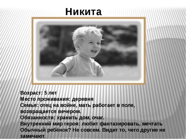 Никита Возраст: 5 лет Место проживания: деревня Семья: отец на войне, мать ра...