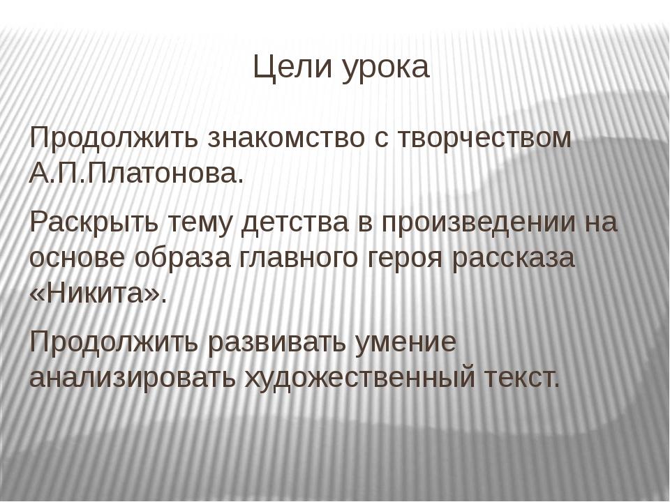 Цели урока Продолжить знакомство с творчеством А.П.Платонова. Раскрыть тему д...