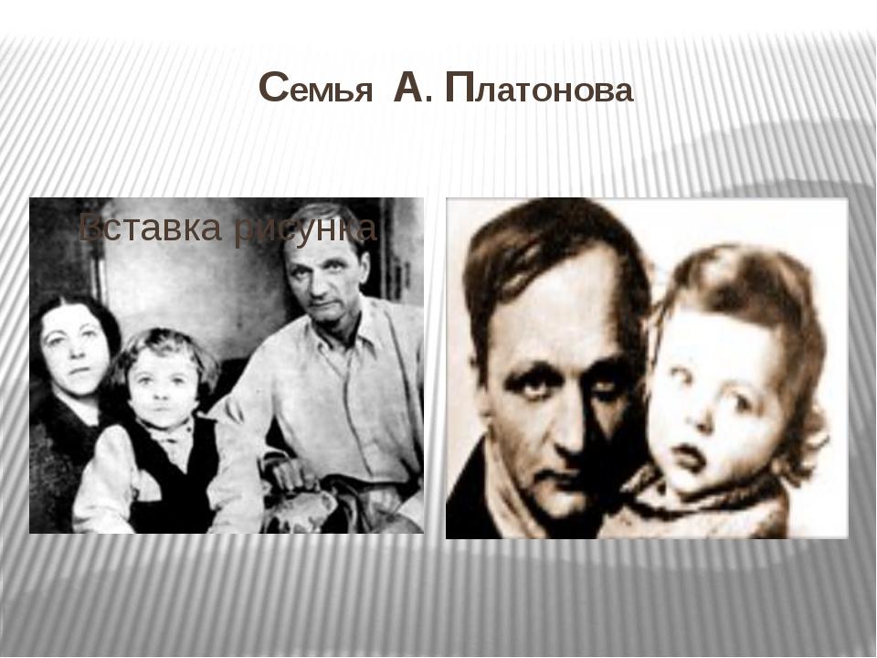 Семья А. Платонова
