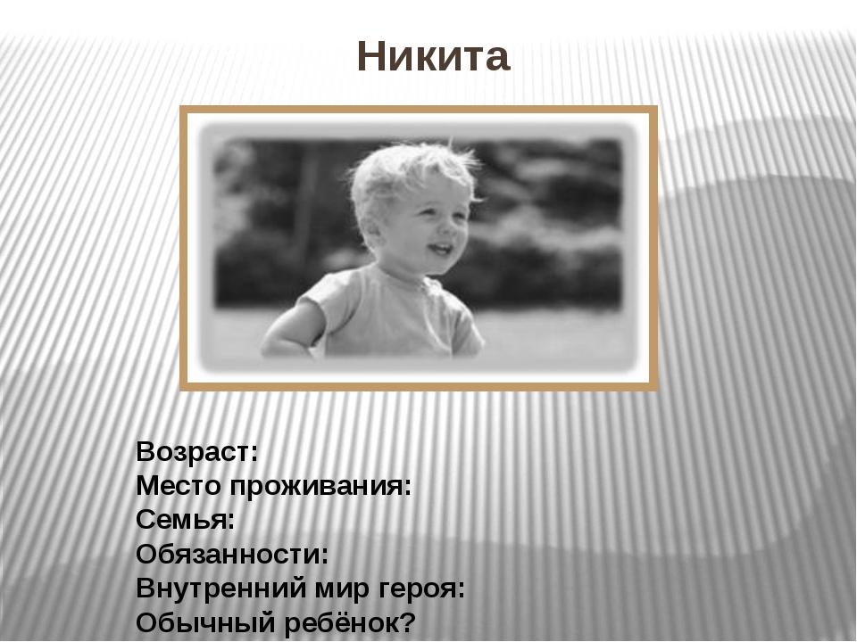 Никита Возраст: Место проживания: Семья: Обязанности: Внутренний мир героя: О...