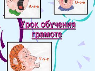 Урок обучения грамоте О-о-о У-у-у А-а-а 2 «Б» класс (т.у.о.) учитель Фатыхова