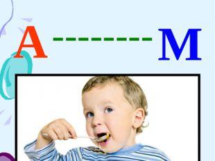Составление слоговых структур -------- А М