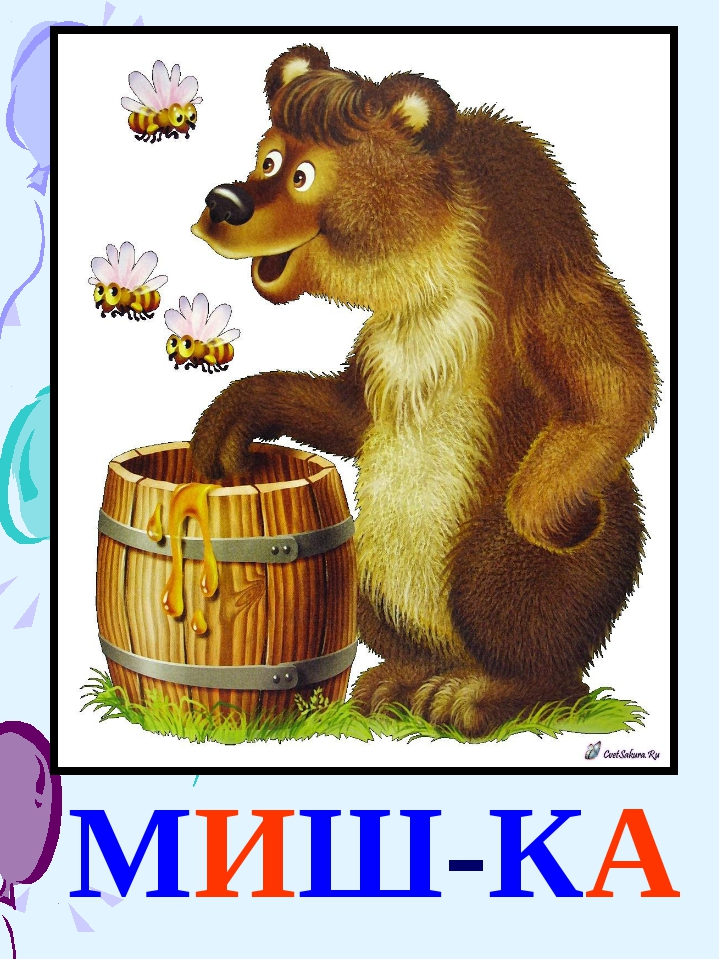 МИШ-КА
