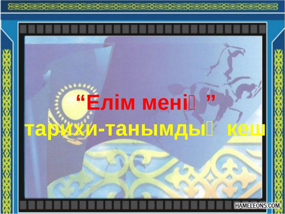 """""""Елім менің"""" тарихи-танымдық кеш"""