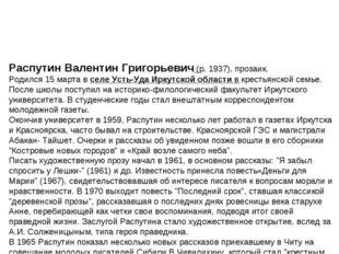Распутин Валентин Григорьевич (р. 1937), прозаик. Родился 15 марта в селе Ус