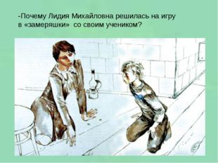 -Почему Лидия Михайловна решилась на игру в «замеряшки» со своим учеником?