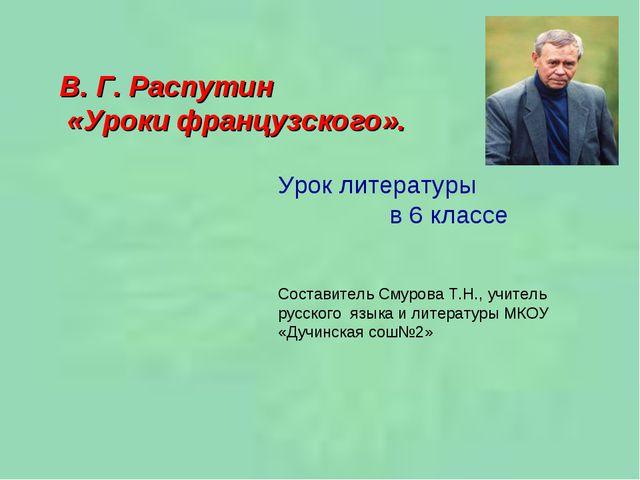 В. Г. Распутин «Уроки французского». Урок литературы в 6 классе Составитель С...