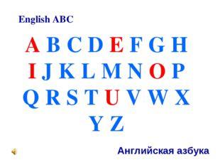 A B C D E F G H I J K L M N O P Q R S T U V W X Y Z English ABC Английская аз