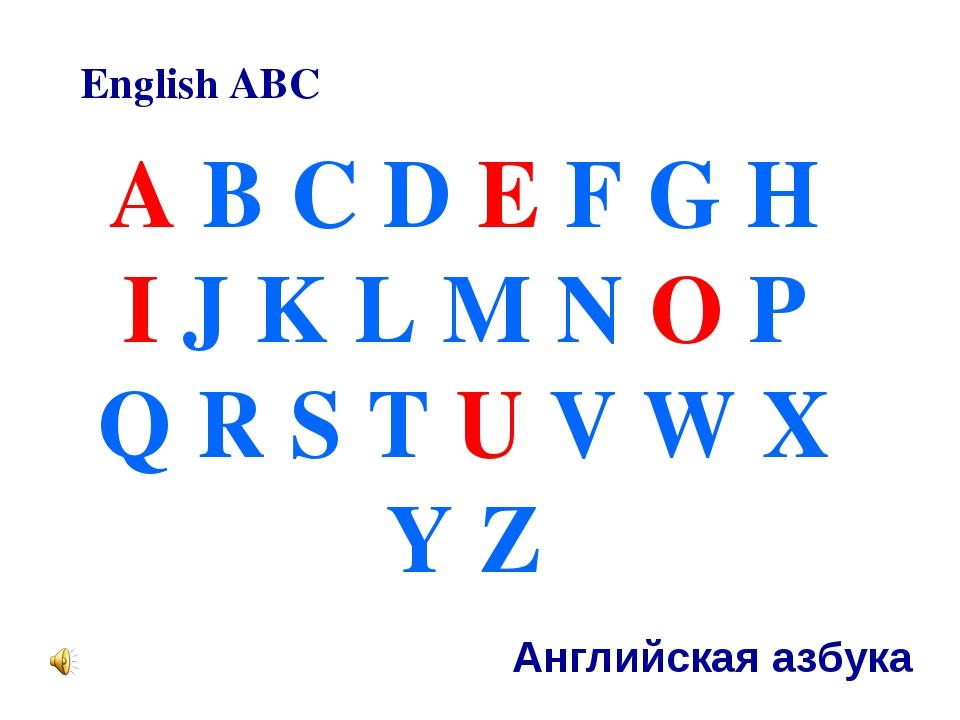 A B C D E F G H I J K L M N O P Q R S T U V W X Y Z English ABC Английская аз...