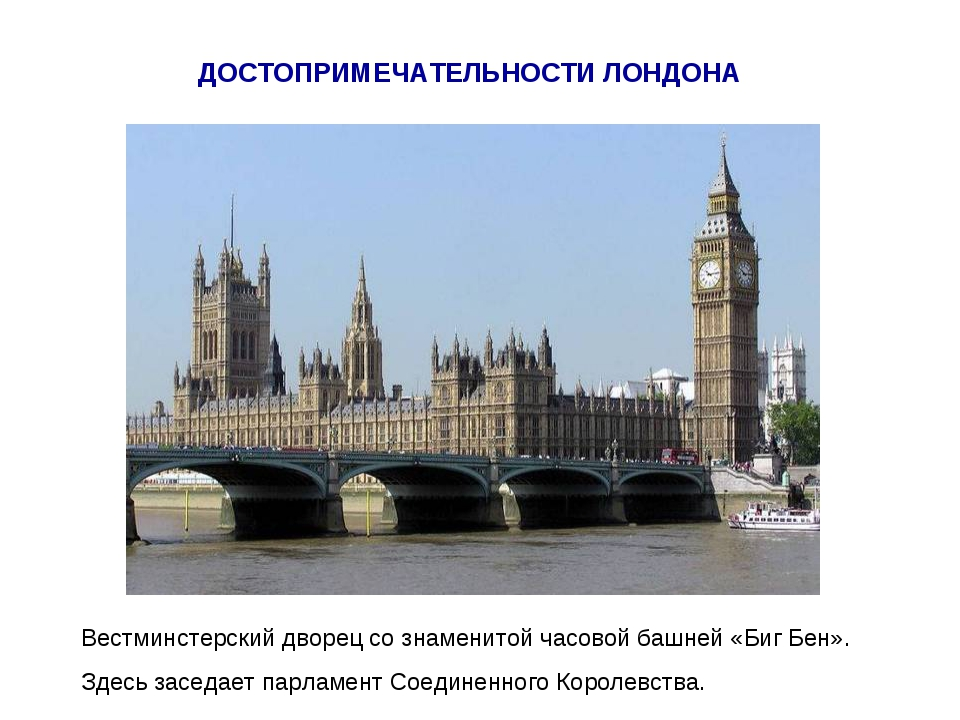 ДОСТОПРИМЕЧАТЕЛЬНОСТИ ЛОНДОНА Вестминстерский дворец со знаменитой часовой ба...