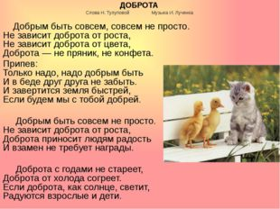ДОБРОТА Слова Н. Тулуповой Музыка И. Лученка Добрым быть совсем, совсем не пр