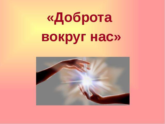 «Доброта вокруг нас»