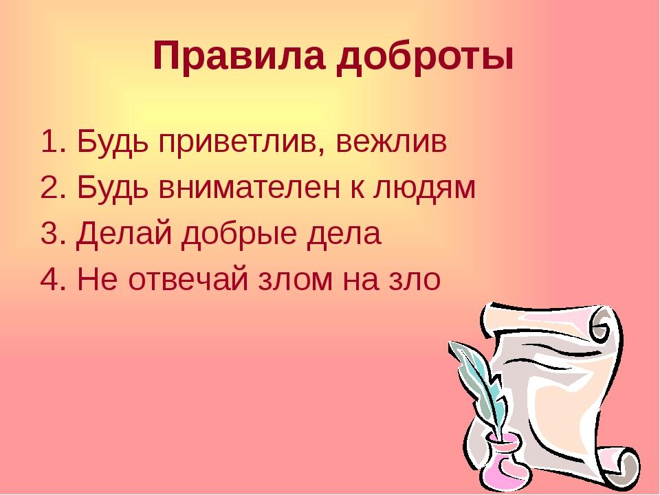Правила доброты 1. Будь приветлив, вежлив 2. Будь внимателен к людям 3. Делай...