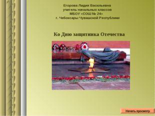 Егорова Лидия Васильевна учитель начальных классов МБОУ «СОШ № 24» г. Чебокса