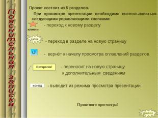 Проект состоит из 5 разделов. При просмотре презентации необходимо воспользо