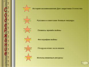 История возникновения Дня защитника Отечества кликни Русские и советские боев