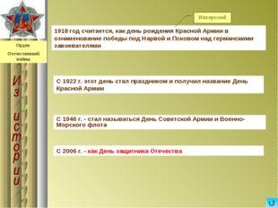 1918 год считается, как день рождения Красной Армии в ознаменование победы по