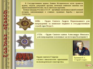 1698г. - Орден Святого Андрея Первозванного для награждения за воинские подви