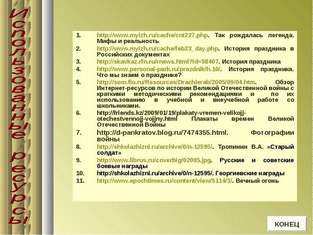 http://www.myizh.ru/cache/cnt227.php. Так рождалась легенда. Мифы и реальност...
