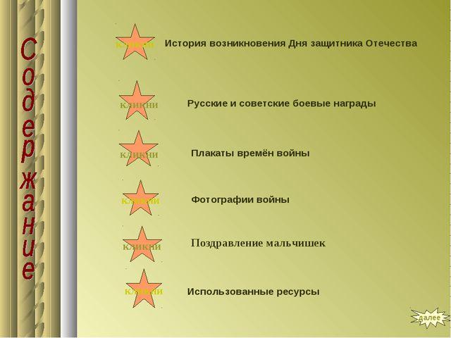 История возникновения Дня защитника Отечества кликни Русские и советские боев...