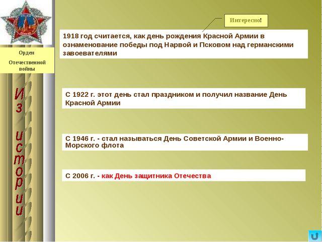 1918 год считается, как день рождения Красной Армии в ознаменование победы по...
