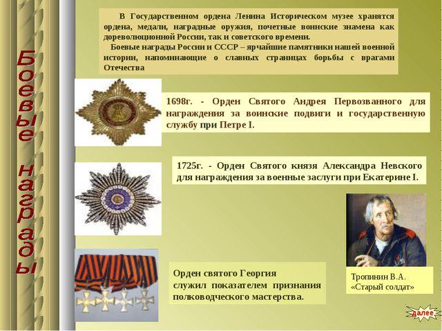 1698г. - Орден Святого Андрея Первозванного для награждения за воинские подви...